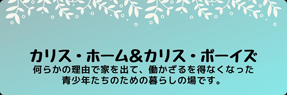 カリス・ホーム&カリス・ボーイズ